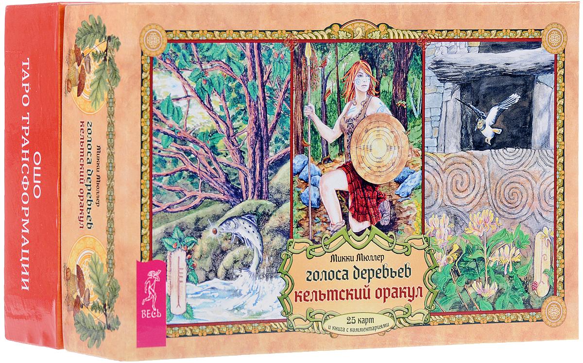 Голоса деревьев. Таро Трансформации (комплект из 2 книг + 2 колоды карт). Микки Мюллер, Ошо