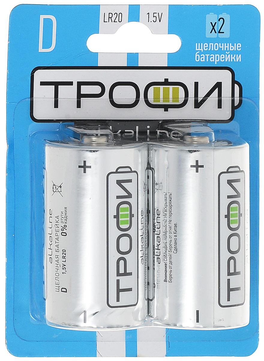 Батарейка алкалиновая Трофи, тип D (LR20), 1,5В, 2 шт5060138472174Щелочные (алкалиновые) батарейки Трофи оптимально подходят для повседневного питания множества современных бытовых приборов: электронных игрушек, фонарей, беспроводной компьютерной периферии и многого другого. Не содержат кадмия и ртути. Батарейки созданы для устройств со средним и высоким потреблением энергии. Работают в 10 раз дольше, чем обычные солевые элементы питания. В комплекте - 2 батарейки.Размер батарейки: 3,3 см х 5,6 см.