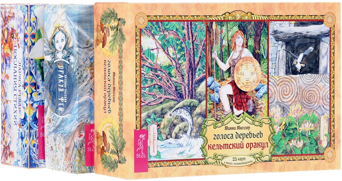 Микки Мюллер, Паулина Кассиди, Лариса Ренар Голоса деревьев. Оракул фей. Послания стихий (комплект из 3 книг + 3 колоды карт) карманный оракул