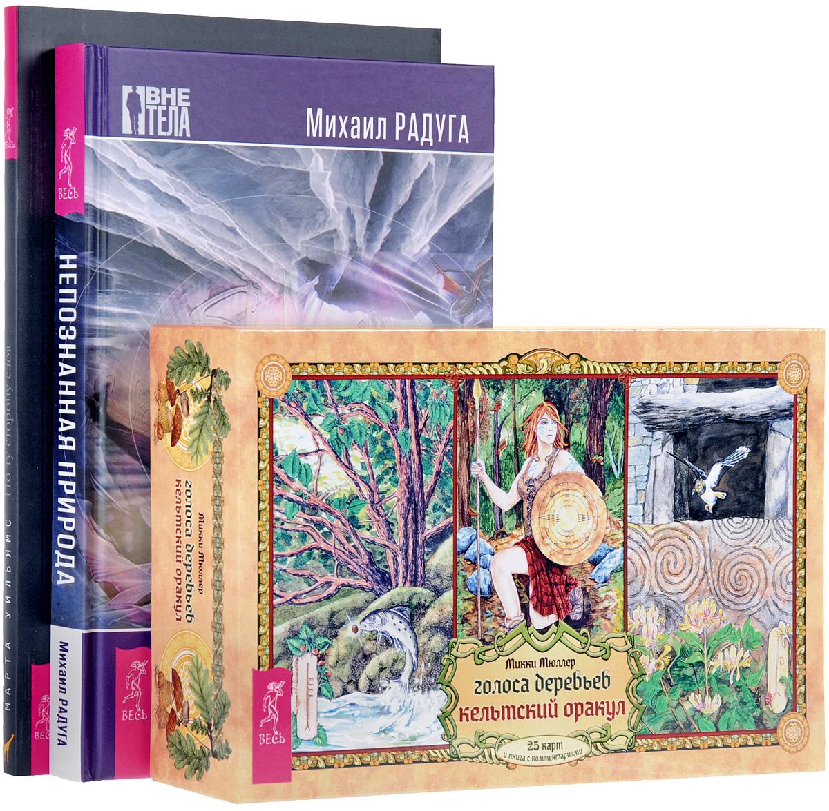Голоса деревьев. Непознанная природа. По ту сторону слов (комплект из 3 книг + набор из 25 карт). Микки Мюллер, Михаил Радуга, Марта Уильямс