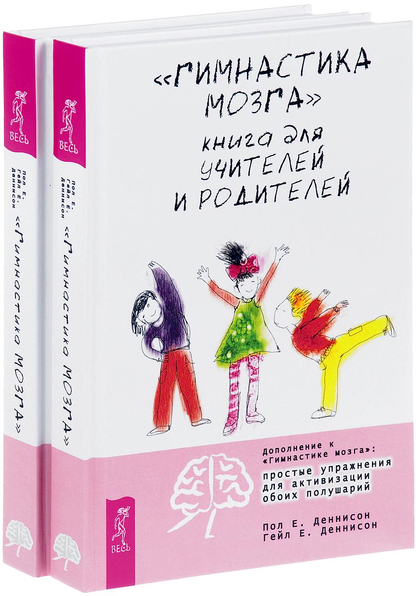 """""""Гимнастика мозга"""". Книга для учителей и родителей (комплект из 2 книг)"""