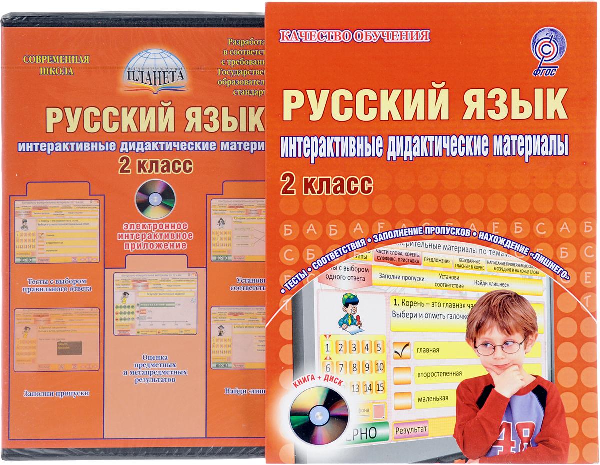 Русский язык. 2 класс. Интерактивные контрольно-измерительные материалы. Дидактическое пособие с электронным интерактивным приложением (+ CD)