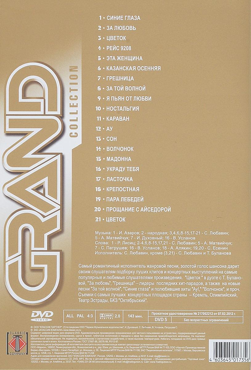 Grand Collection: Сергей Любавин Classic Company