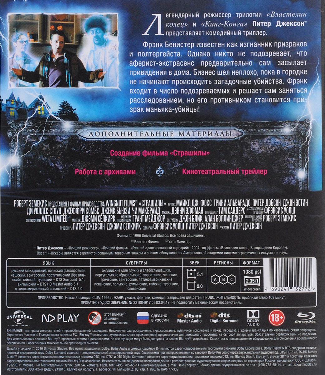 Страшилы (Blu-ray) Universal Pictures