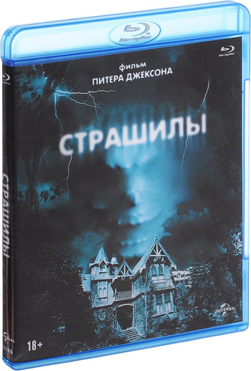 Страшилы (Blu-ray) полукомбинезоны vataga полукомбинезон