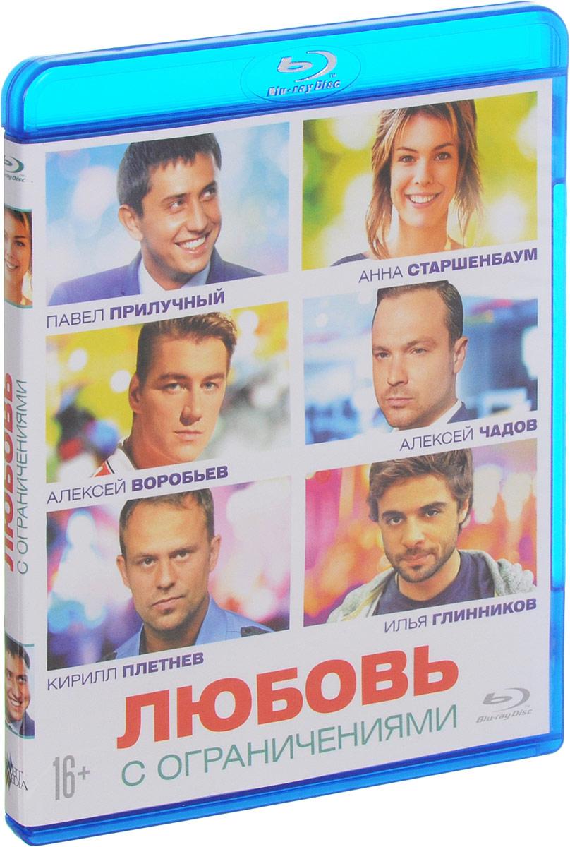 Любовь с ограничениями (Blu-ray) blu ray 3d диск медиа дикая южная африка большая пятерка