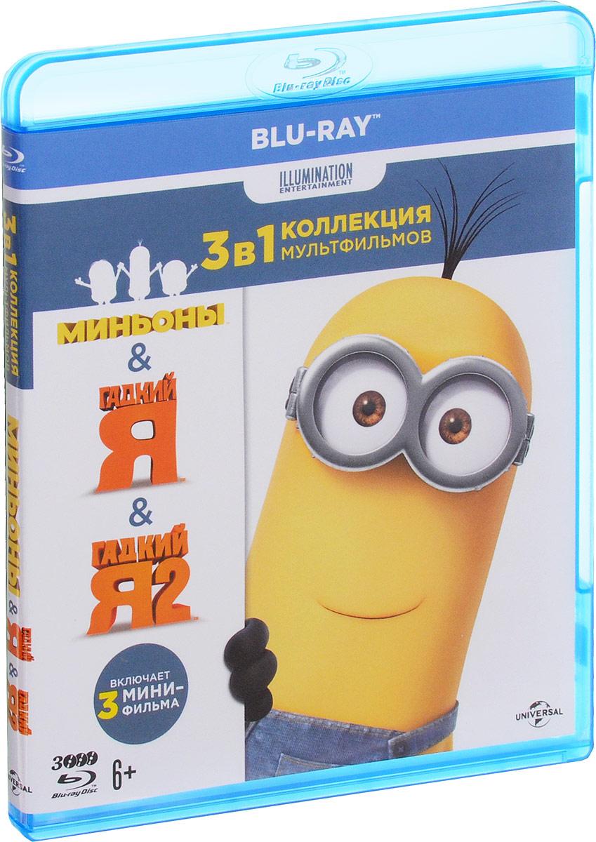 Коллекция Illumination: Миньоны / Гадкий Я / Гадкий Я-2 (3 Blu-ray) игра moose кейс для хранения фигурок гадкий я миньоны 58215