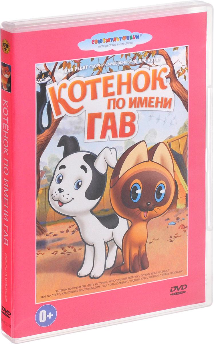 Котенок по имени Гав: Сборник мультфильмов
