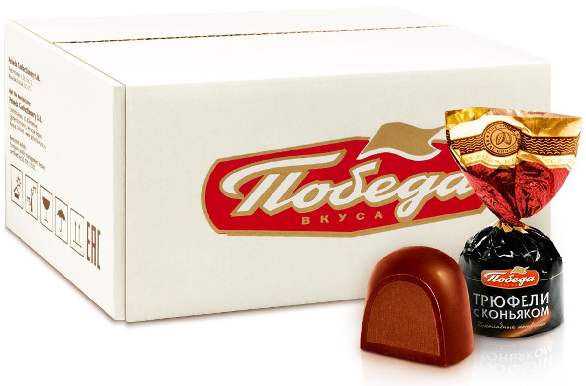 Победа вкуса Трюфели с коньяком шоколадные конфеты, 2 кг140Трюфели салкоголем откондитерской фабрики «Победа»— премиум-десерт, созданный поклассическому рецепту. Нежная трюфельная масса изсливок ишоколада пропитана коньяком иокружена нежной оболочкой изсливочного шоколада. Как и все разновидности трюфелей от кондитерской фабрики «Победа», трюфели с алкоголем произведены из высококачественного сырья с применением современных технологий