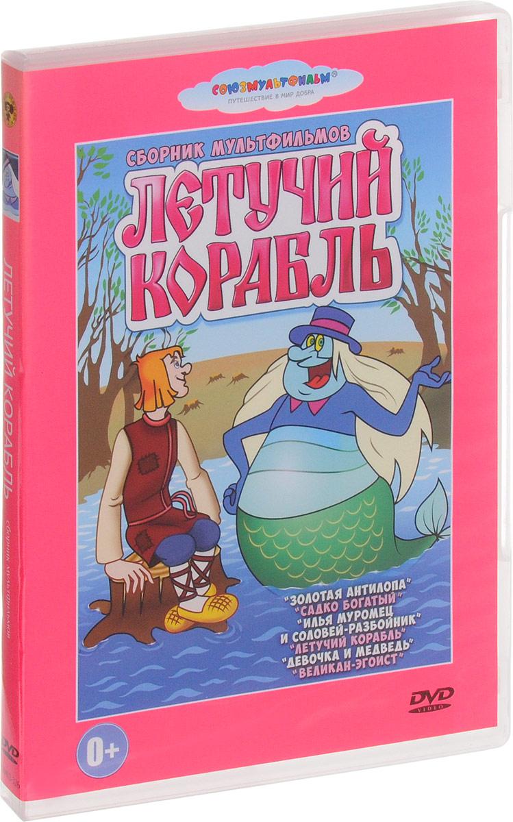 Летучий корабль: Сборник мультфильмов чиполлино заколдованный мальчик сборник мультфильмов 3 dvd полная реставрация звука и изображения