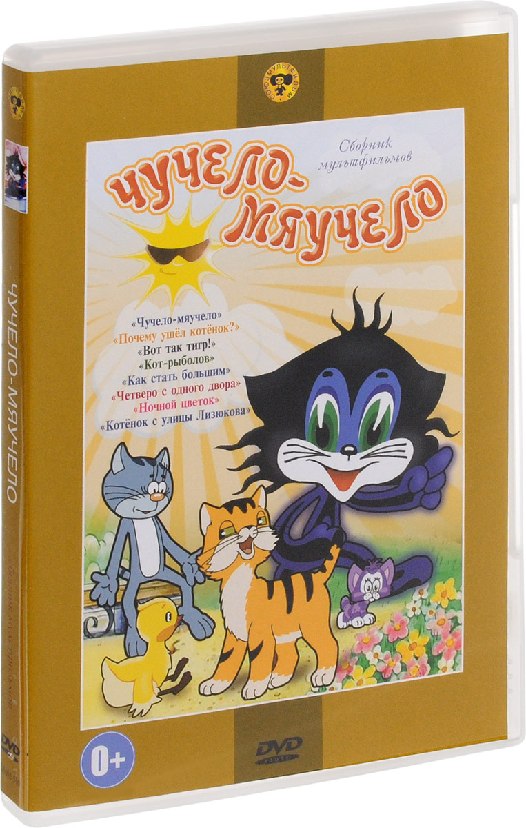 Чучело-Мяучело: Сборник мультфильмов