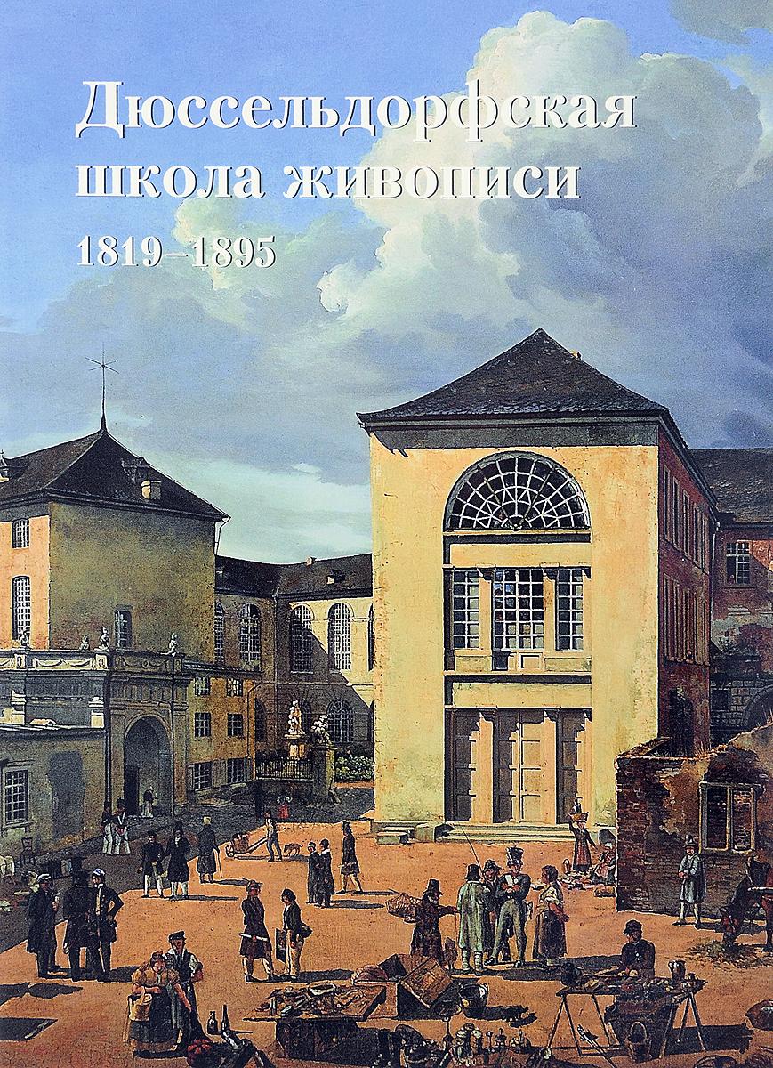 Е. Д. Федотова Дюссельдорфская школа живописи. 1819-1895 книга мастеров