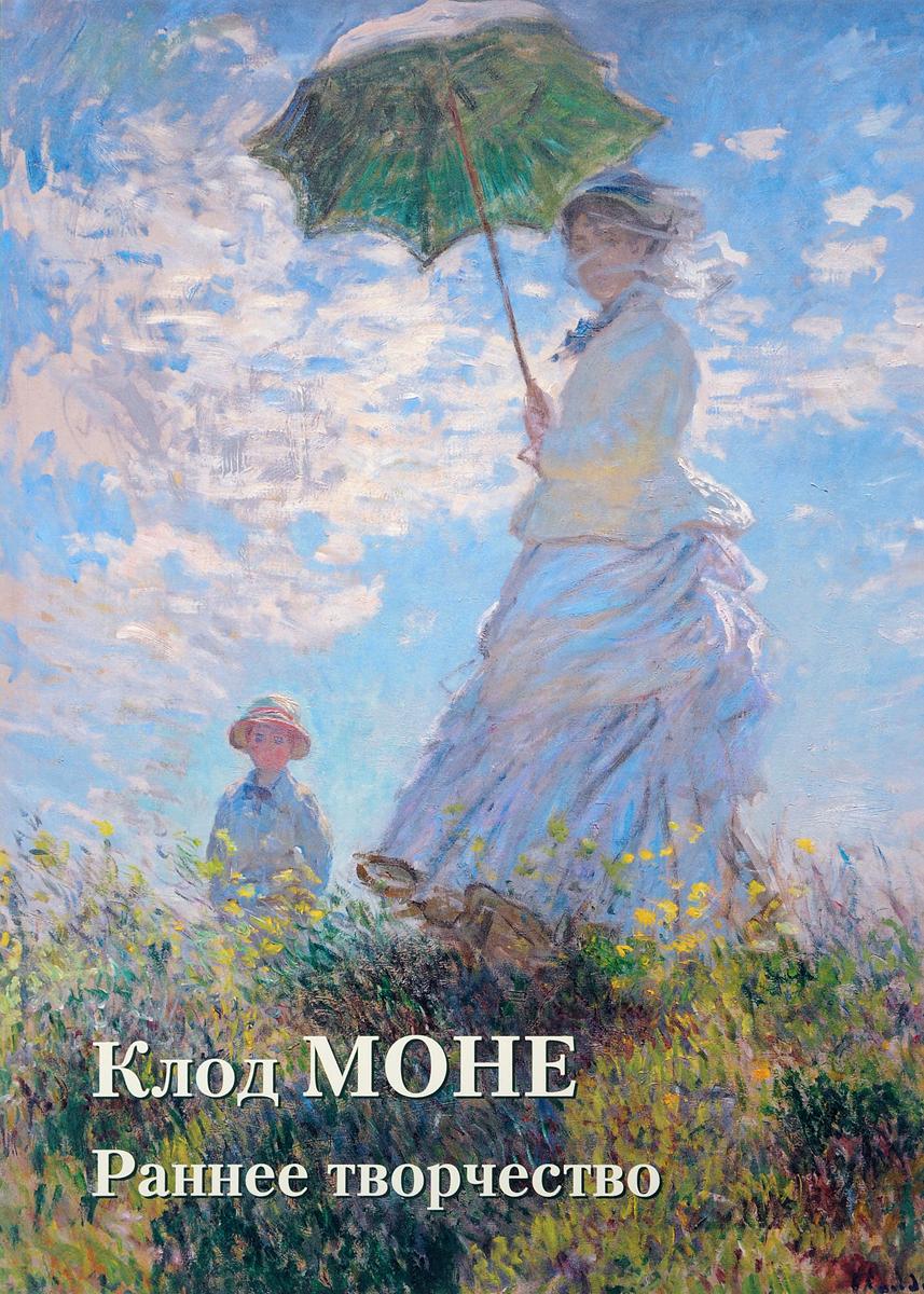 Ю. А. Астахов Клод Моне. Раннее творчество э леруа догмат и критика