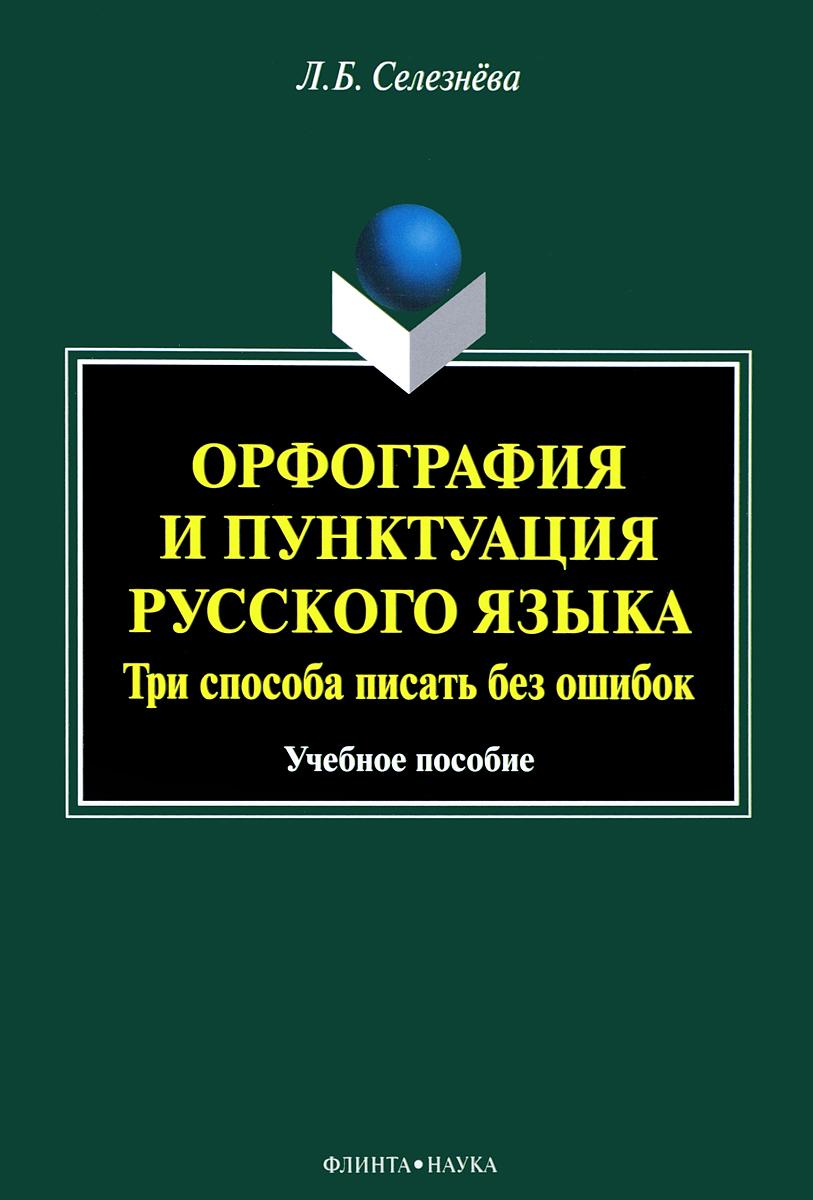 Орфография и пунктуация русского языка. Три способа писать без ошибок. Учебное пособие
