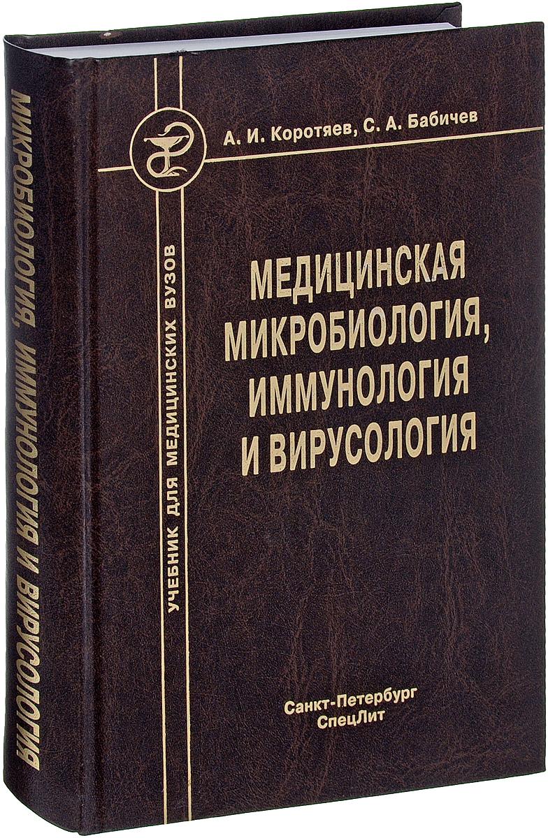 Медицинская микробиология, иммунология и вирусология. Учебник