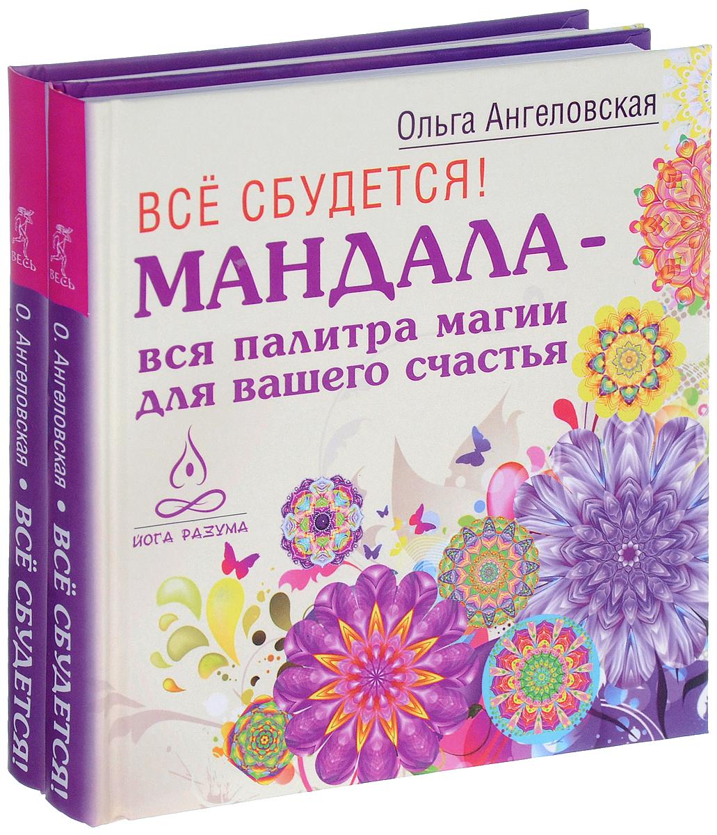 Всё сбудется! Мандала - вся палитра магии для вашего счастья (комплект из 2 книг). Ольга Ангеловская