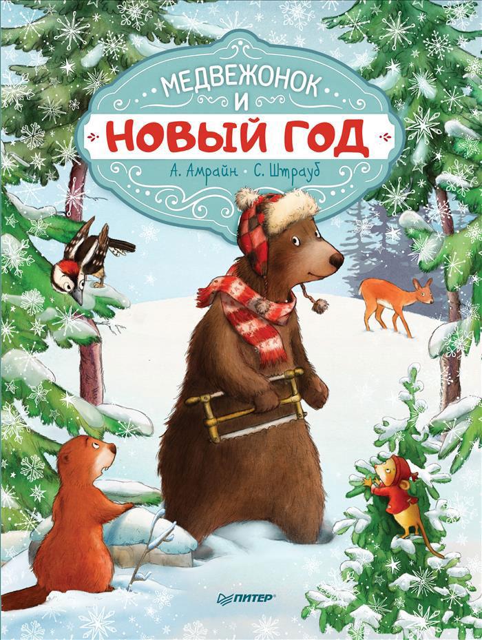 А. Амрайн, С. Штрауб Медвежонок и Новый год старый новый год с денисом мацуевым