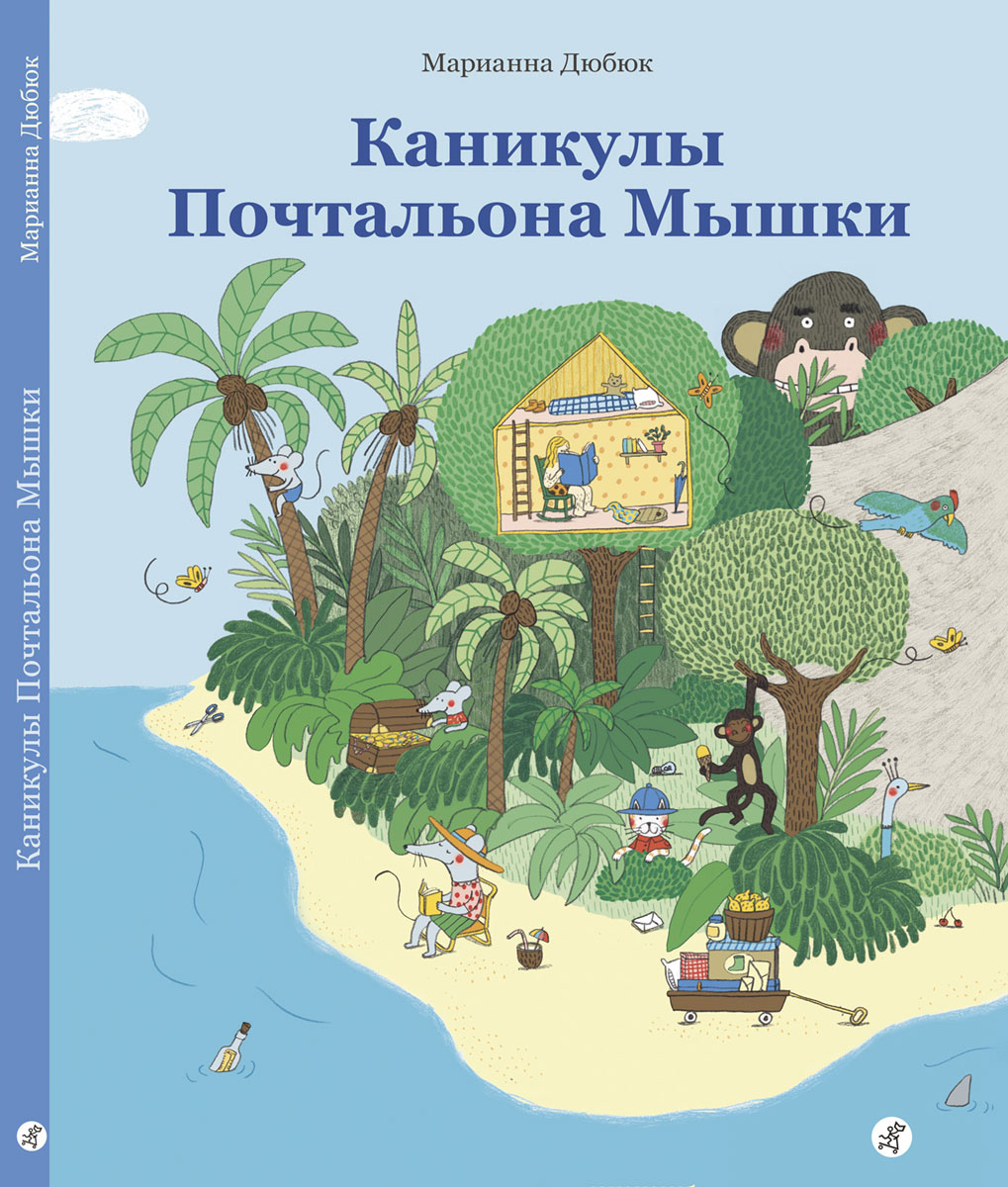 Марианна Дюбюк Каникулы Почтальона Мышки