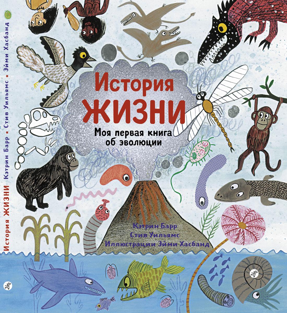 Zakazat.ru: История жизни. Моя первая книга об эволюции. Кэтрин Барр, Стив Уильямс
