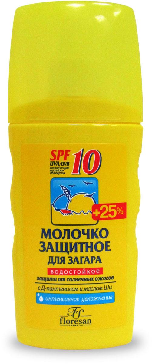 Floresan Молочко защитное для загара SPF 10, водостойкое, 170 мл premium молочко для загара spf 30 150 мл