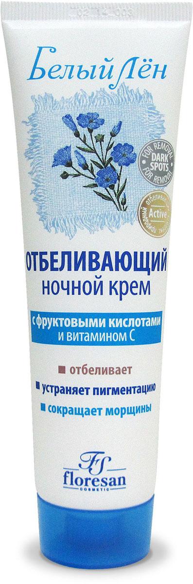 Floresan Белый лен Отбеливающий ночной крем, обогащенный витамином С, 100 мл отбеливающий крем от пигментных пятен ахромин achromin