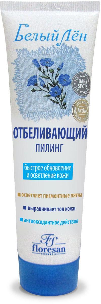 Floresan Белый лен Отбеливающий пилинг быстрое обновление и осветление кожи, 100 мл66-Ф-34Floresan Белый лен Отбеливающий пилинг быстрое обновление и осветление кожи 100 мл является прекрасным средством для очищения, обновления и отбеливания кожи любого типа. Микрочастицы кремния мягко отшелушивают верхний слой эпидермиса, выравнивая общий рельеф кожи. Отбеливающий комплекс из фруктовых кислот, витамина С и экстракта петрушки осветляют и обновляют кожу. Экстракты зеленого чая и семян льна оказывают антиоксидантное действие, замедляя старение. Результат – ровный тон кожи и сияющий цвет лица. Осветляет пигментные пятна, выравнивает тон кожи, антиоксидантное действие.