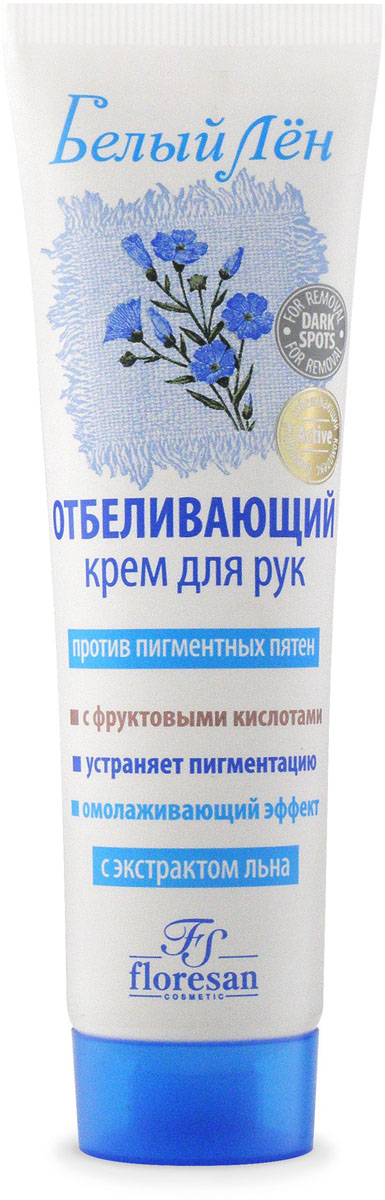 Floresan Белый лен Отбеливающий крем для рук против пятен с омолаживающим действием, 100 мл66-Ф-35Floresan Белый лен Отбеливающий крем для рук против пятен с омолаживающим действием 100 мл предназначен для ежедневного ухода и отбеливания кожи рук. Крем содержит комплекс биологически активных отбеливающих компонентов природного происхождения, которые эффективно осветляют пигментные пятна и омолаживает кожу. Витамин Е, экстракты семян льна, зеленого чая и апельсина питают и смягчают кожу, предупреждая шелушение и замедляя процесс старения. Устраняет пигментацию, омолаживающий эффект, с экстрактом льна.