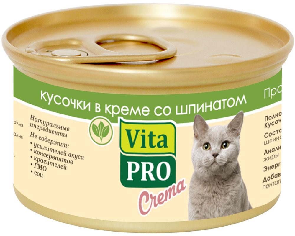Консервы Vita Pro Crema для кошек от 1 года, со шпинатом, 85 г71716419411Консервы Vita Pro Crema - это аппетитные мясные кусочки в креме со шпинатом. Отборные ингредиенты, нежнейший вкус и сбалансированный состав удовлетворят потребности даже самых привередливых животных. Без искусственных красителей и консервантов.Состав: мясо и мясные продукты, овощи (сушеный шпинат 1,2%), минералы. сахара.Анализ: протеин 8,4%, клетчатка 0,1%, масла и жиры 4,5%, зола 2,5%, влажность 81%.Товар сертифицирован.Чем кормить пожилых кошек: советы ветеринара. Статья OZON Гид
