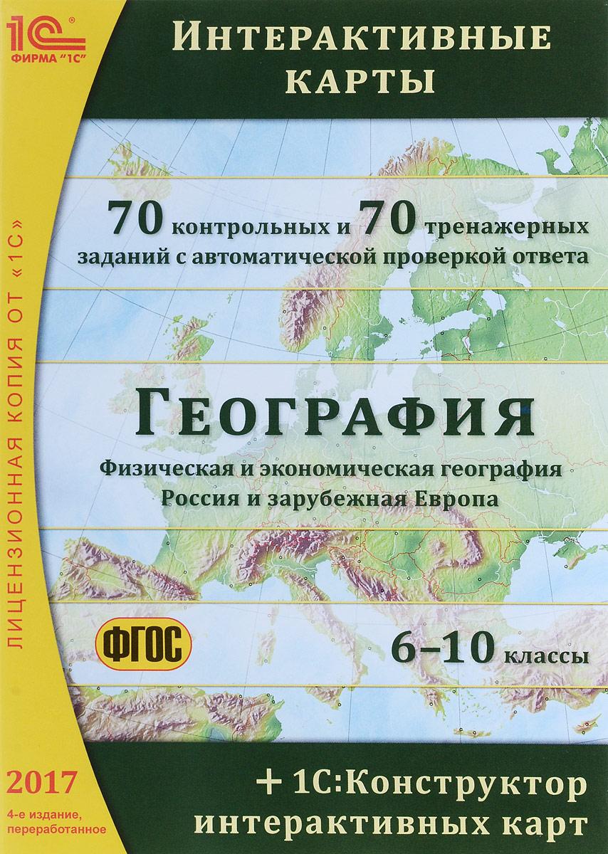 География. Интерактивные карты. 6-10 классы. 4-е издание, переработанное