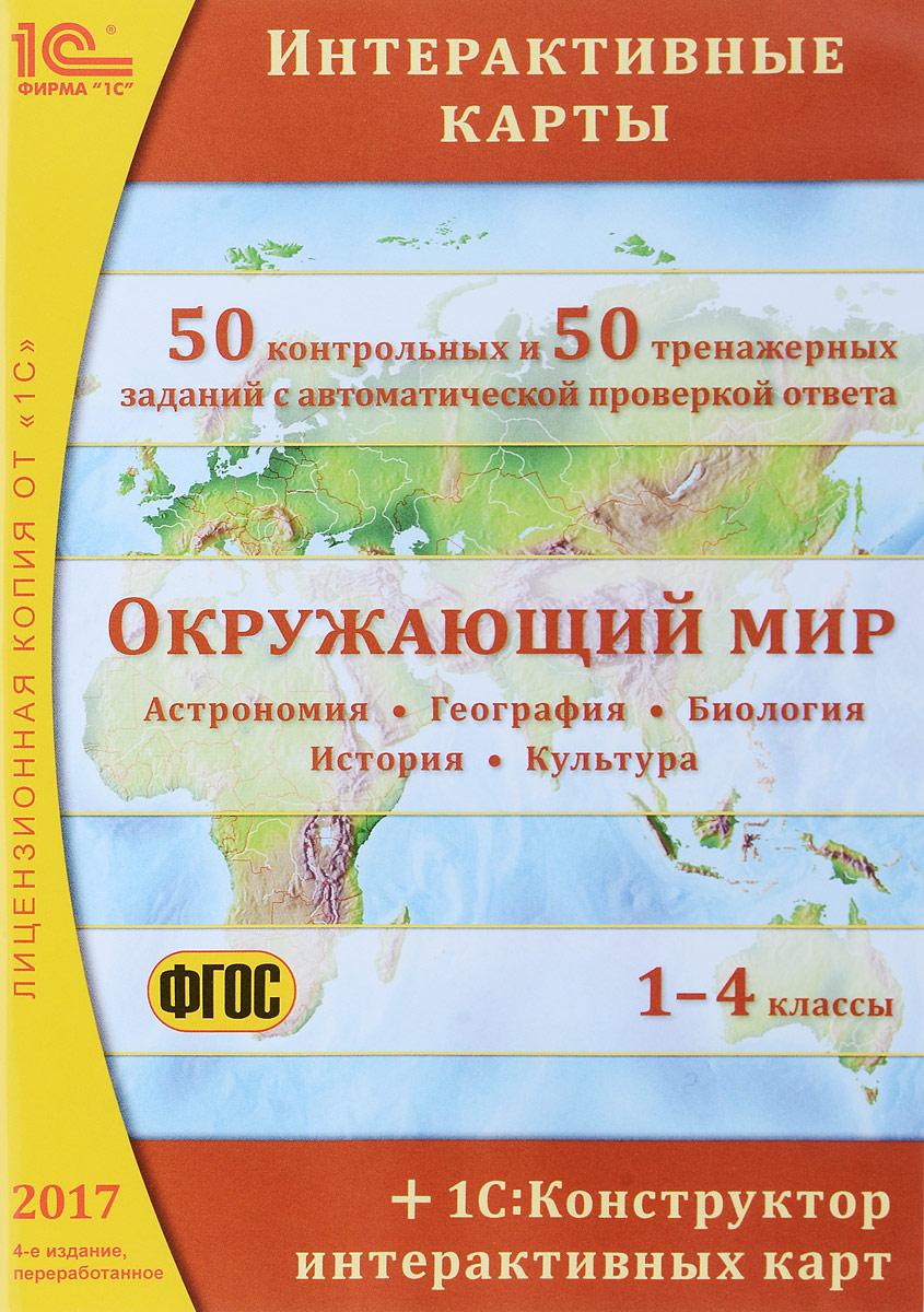 Окружающий мир. Интерактивные карты. 1-4 классы. 4-е издание, переработанное