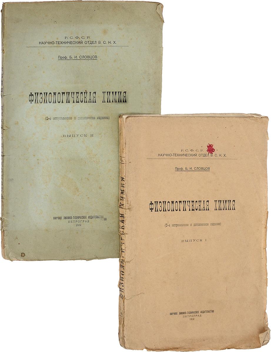 Физиологическая химия (комплект из 2 книг).