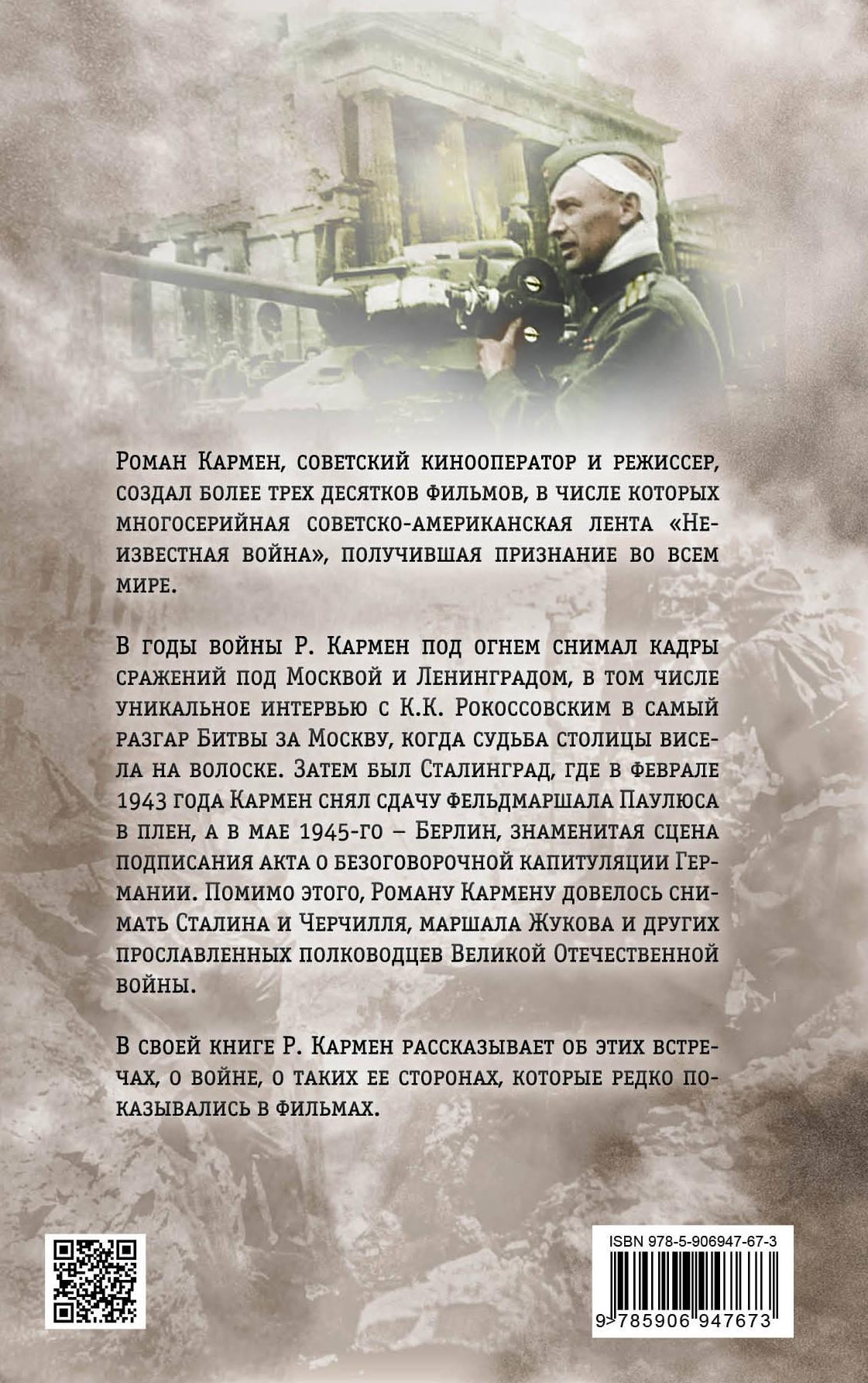 Под пулеметным огнем. Записки фронтового оператора.