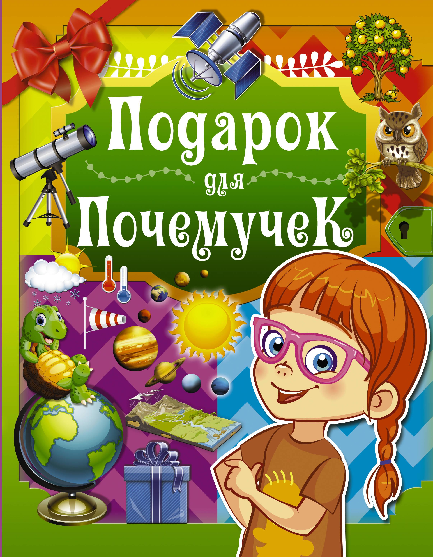 Дарья Ермакович Подарок для почемучек дарья ермакович большой подарок любимой дочери