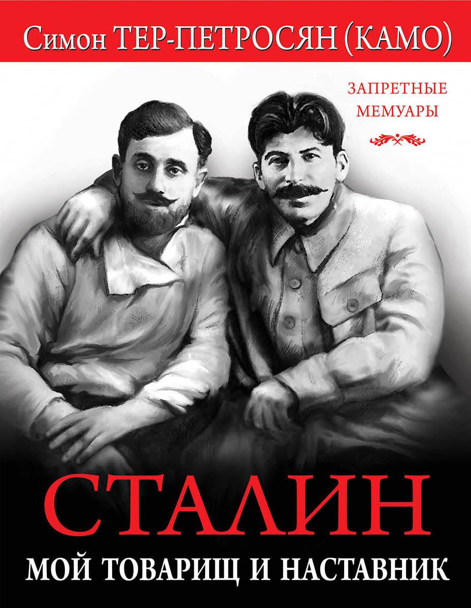 Симон Тер-Петросян Сталин. Мой товарищ и наставник цена