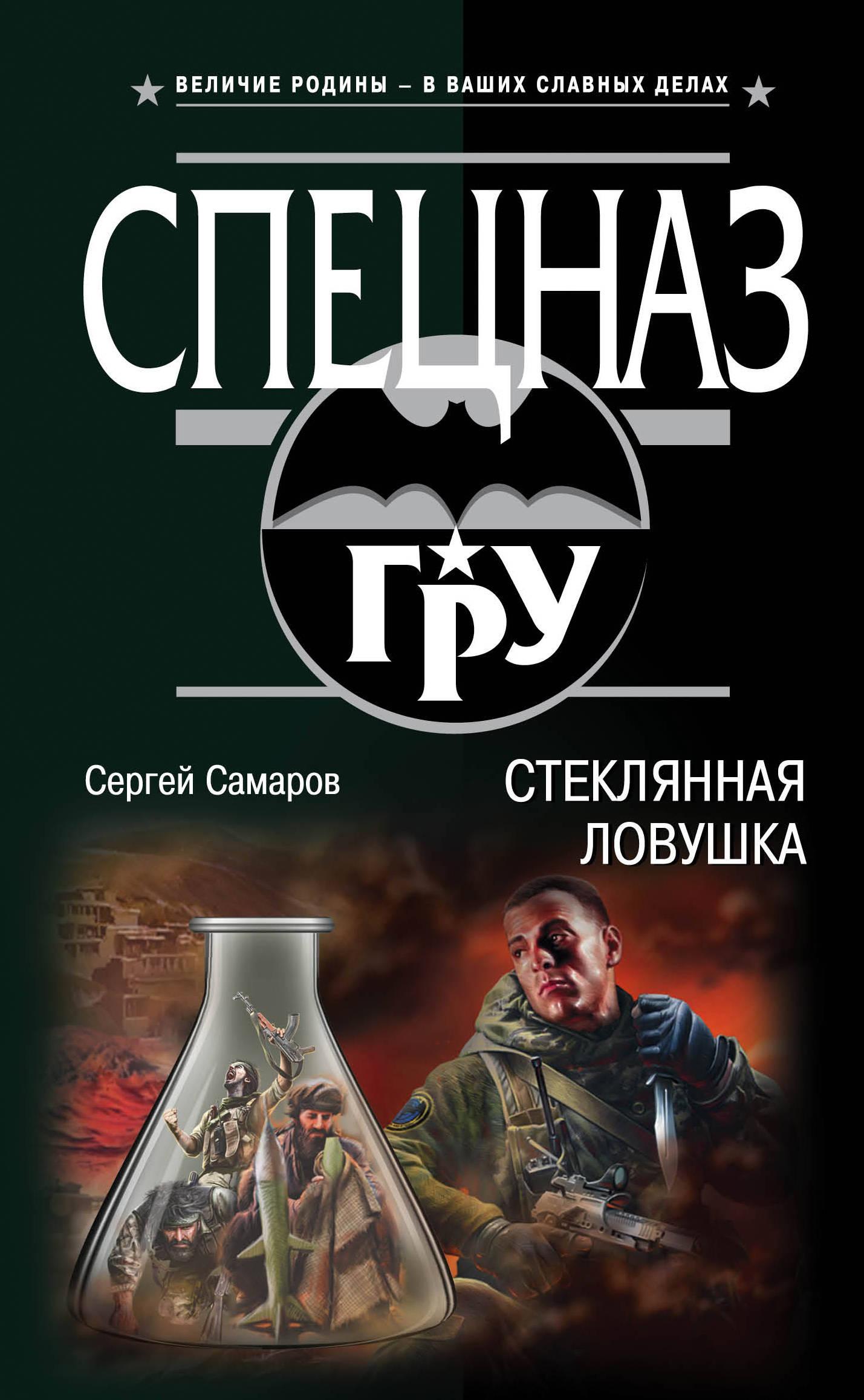 С. В. Самаров Стеклянная ловушка