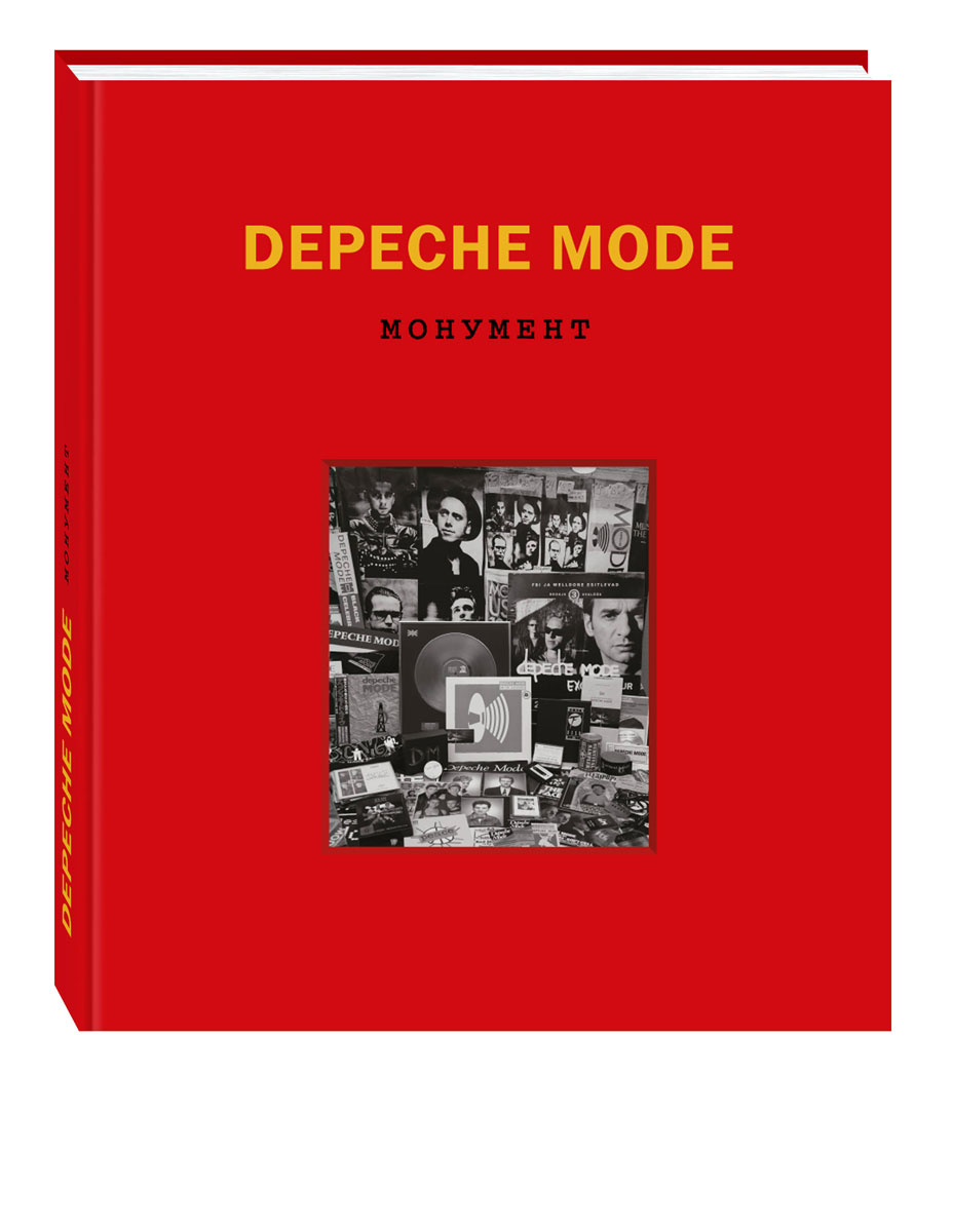 Depeche Mode. Монумент туры