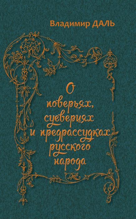 Владимир Даль О поверьях, суевериях и предрассудках русского народа хьелль ола даль человек в витрине