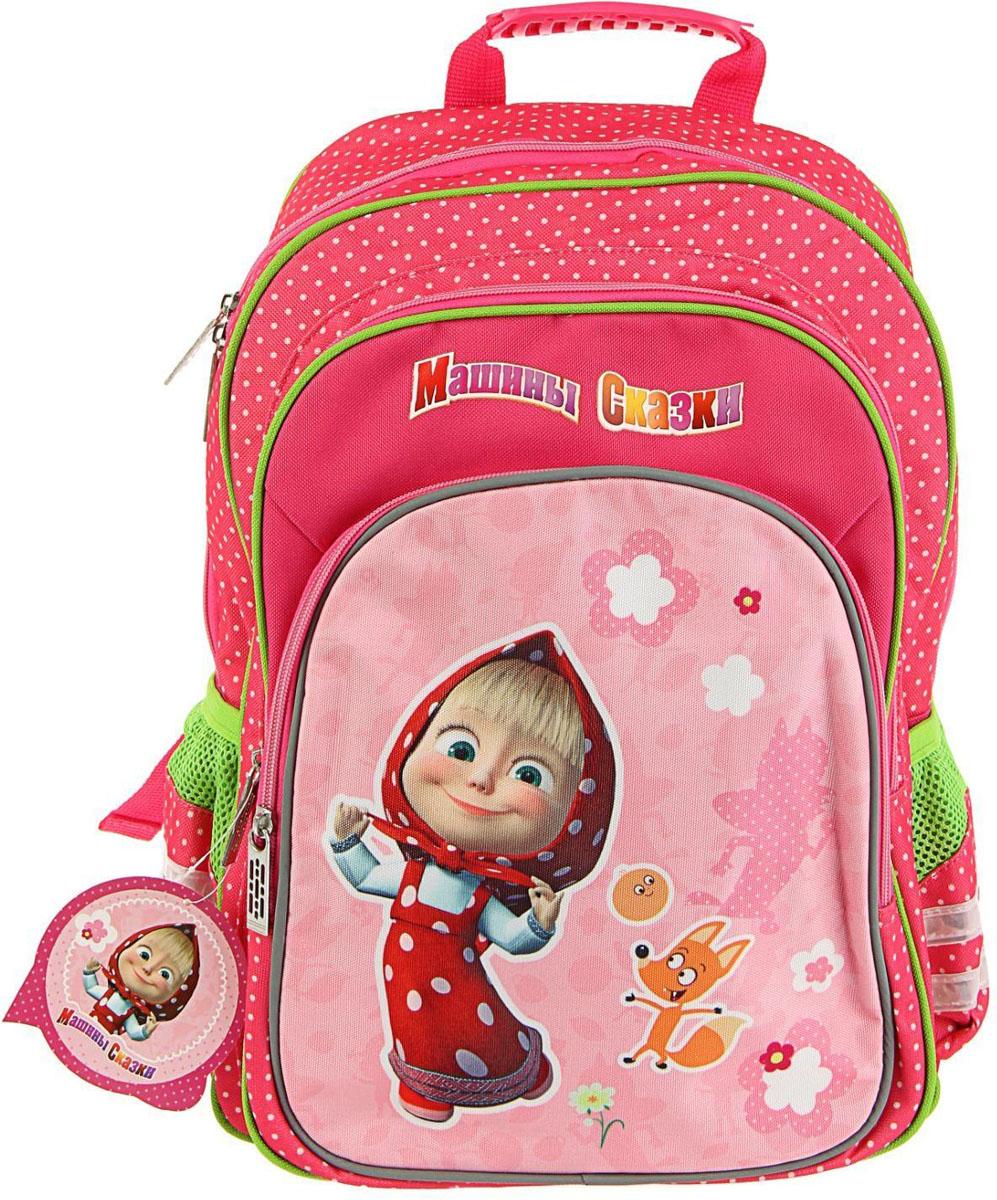 Маша и Медведь Рюкзак Фантазия цвет красный1399019Рюкзак школьный Маша и Медведь Фантазия - это более мягкий, по сравнению с ранцем, эргономичная текстильная школьная сумка, обладающая оригинальным дизайном и большой вместительностью.Рюкзак имеет одно основное вместительное отделение на молнии, два боковых кармана из сетки и два нашивных кармана спереди рюкзака на молнии, одно из которых имеет внутри органайзер для канцелярских принадлежностей.В спинку такого рюкзака вставлена пенка, а на местах максимального соприкосновения с телом ребёнка (лопатки, поясница, плечи) ещё и нашиты дополнительные мягкие подушечки, которые дают возможность циркулировать воздуху, обеспечивая комфортные ощущения для спины.Также у рюкзака имеется удобная ручка для переноски или подвешивания на крючок.Именно такой рюкзак, по мнению врачей-ортопедов, считается оптимальным для школьников начальных и средних классов.