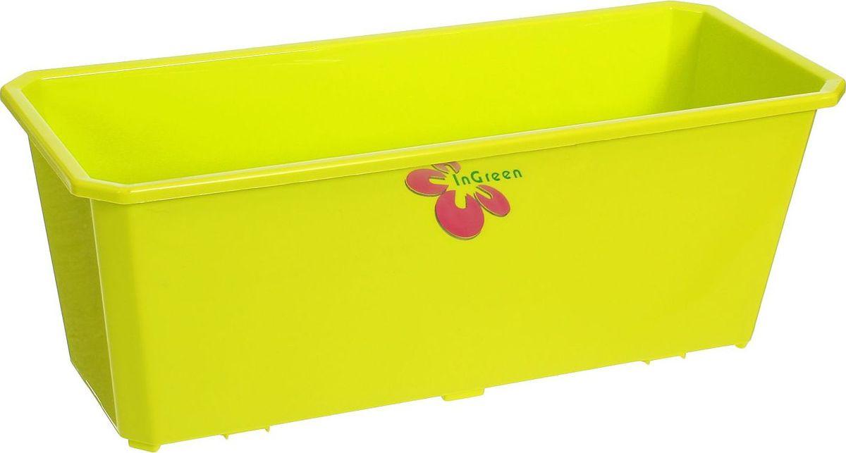 Ящик балконный InGreen, цвет: салатовый, 40 х 17 х 15 см. ING1805СЛING1805СЛЛюбой, даже самый современный и продуманный интерьер будет не завершенным без растений. Они не только очищают воздух и насыщают его кислородом, но и заметно украшают окружающее пространство. Такому полезному члену семьи просто необходимо красивое и функциональное кашпо, оригинальный горшок или необычная ваза! Мы предлагаем - Ящик балконный 40 см, цвет салатовый! Оптимальный выбор материала - это пластмасса! Почему мы так считаем? Малый вес. С легкостью переносите горшки и кашпо с места на место, ставьте их на столики или полки, подвешивайте под потолок, не беспокоясь о нагрузке. Простота ухода. Пластиковые изделия не нуждаются в специальных условиях хранения. Их легко чистить достаточно просто сполоснуть теплой водой. Никаких царапин. Пластиковые кашпо не царапают и не загрязняют поверхности, на которых стоят. Пластик дольше хранит влагу, а значит растение реже нуждается в поливе. Пластмасса не пропускает воздух корневой системе растения не грозят резкие перепады температур. Огромный выбор форм, декора и расцветок вы без труда подберете что-то, что идеально впишется в уже существующий интерьер. Соблюдая нехитрые правила ухода, вы можете заметно продлить срок службы горшков, вазонов и кашпо из пластика: всегда учитывайте размер кроны и корневой системы растения (при разрастании большое растение способно повредить маленький горшок) берегите изделие от воздействия прямых солнечных лучей, чтобы кашпо и горшки не выцветали держите кашпо и горшки из пластика подальше от нагревающихся поверхностей. Создавайте прекрасные цветочные композиции, выращивайте рассаду или необычные растения, а низкие цены позволят вам не ограничивать себя в выборе.