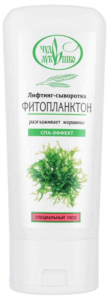 Чудо Лукошко Лифтинг-сыворотка Фитопланктон СПА-эффект, 100 мл40206Предотвращает старение кожи и появление морщин. Оказывает двойное действие -моментальное: возвращаеткоже гладкость и здоровый цвет, долговременное: тонкая текстура обеспечивает максимально глубокоепроникновение, а растительные экстракты, введенныев высокой концентрации, обновляют клетки эпидермиса ипредотвращают старение. Ламинария, фукус, ДНК лососевых рыб, альгинат и аллантоин буквально возрождаюткожу, выполняя одновременно ряд косметологических функций: увлажняющую, питательную, регенеративную,подтягивающую, противовоспалительную. Коллаген и витамин Е укрепляют и корректируют контур лица,сохраняют упругость и эластичность кожи, омолаживают и обновляют ее. Зеленый чай и овес разглаживаютморщины, омолаживают и подтягивают кожу. Высокоэффективная альтернатива целого комплекса салонных СПА- процедур. Уважаемые клиенты! Обращаем ваше внимание на возможные изменения в дизайне упаковки. Качественные характеристики товараостаются неизменными. Поставка осуществляется в зависимости от наличия на складе.