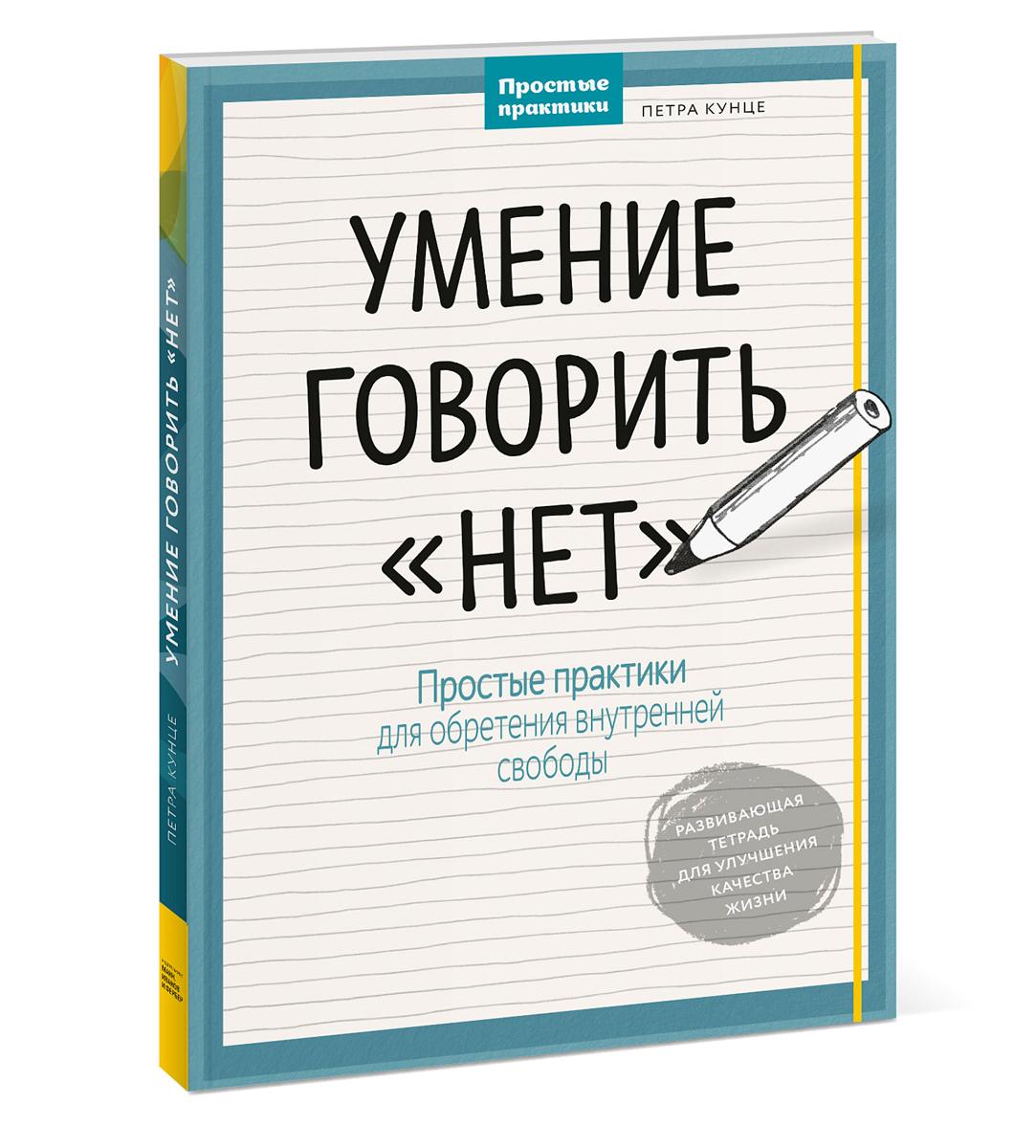 Петра Кунце Умение говорить нет. Простые практики для обретения внутренней свободы