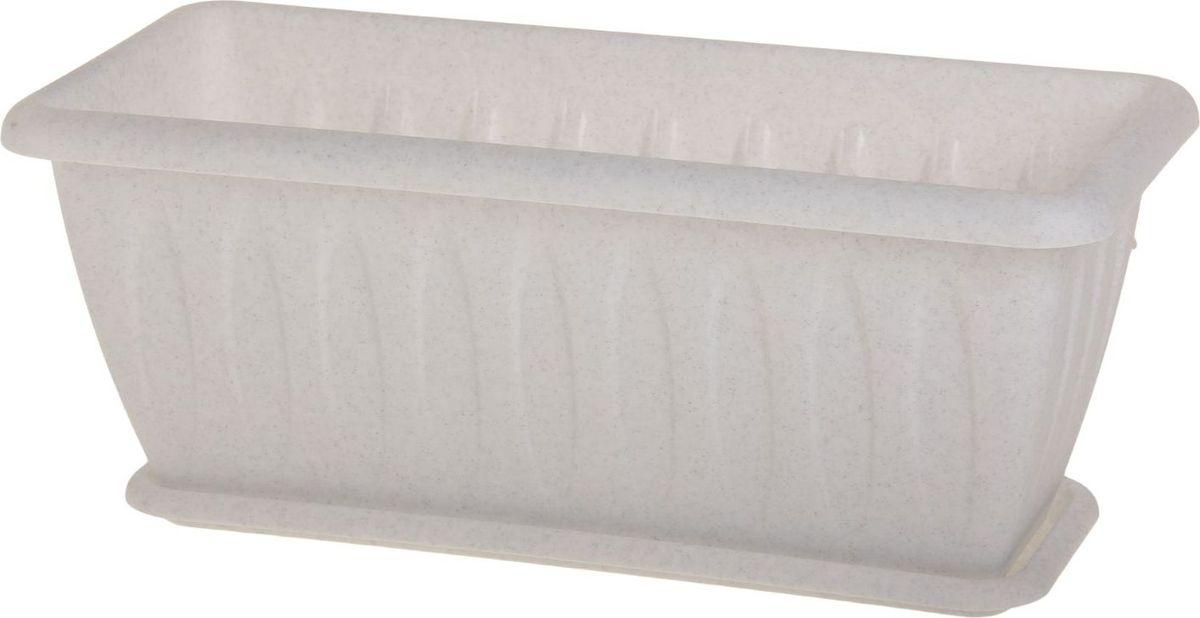Ящик для растений Martika Фелиция, с поддоном, цвет: мрамор, 40 х 18,3 х 16,4 смMRC185MЛюбой, даже самый современный и продуманный интерьер будет не завершённым без растений. Они не только очищают воздух и насыщают его кислородом, но и заметно украшают окружающее пространство. Такому полезному &laquo члену семьи&raquoпросто необходимо красивое и функциональное кашпо, оригинальный горшок или необычная ваза! Мы предлагаем - Ящик для растений Фелиция 40 см с поддоном, цвет мрамор!Оптимальный выбор материала &mdash &nbsp пластмасса! Почему мы так считаем? Малый вес. С лёгкостью переносите горшки и кашпо с места на место, ставьте их на столики или полки, подвешивайте под потолок, не беспокоясь о нагрузке. Простота ухода. Пластиковые изделия не нуждаются в специальных условиях хранения. Их&nbsp легко чистить &mdashдостаточно просто сполоснуть тёплой водой. Никаких царапин. Пластиковые кашпо не царапают и не загрязняют поверхности, на которых стоят. Пластик дольше хранит влагу, а значит &mdashрастение реже нуждается в поливе. Пластмасса не пропускает воздух &mdashкорневой системе растения не грозят резкие перепады температур. Огромный выбор форм, декора и расцветок &mdashвы без труда подберёте что-то, что идеально впишется в уже существующий интерьер.Соблюдая нехитрые правила ухода, вы можете заметно продлить срок службы горшков, вазонов и кашпо из пластика: всегда учитывайте размер кроны и корневой системы растения (при разрастании большое растение способно повредить маленький горшок)берегите изделие от воздействия прямых солнечных лучей, чтобы кашпо и горшки не выцветалидержите кашпо и горшки из пластика подальше от нагревающихся поверхностей.Создавайте прекрасные цветочные композиции, выращивайте рассаду или необычные растения, а низкие цены позволят вам не ограничивать себя в выборе.
