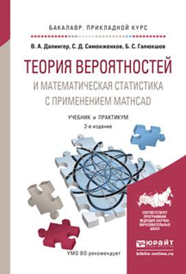 Теория вероятностей и математическая статистика с применением mathcad. Учебник и практикум