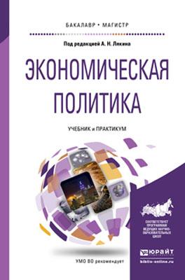 Экономическая политика. Учебник и практикум для бакалавриата и магистратуры