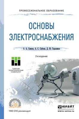 Основы электроснабжения. Учебное пособие для СПО