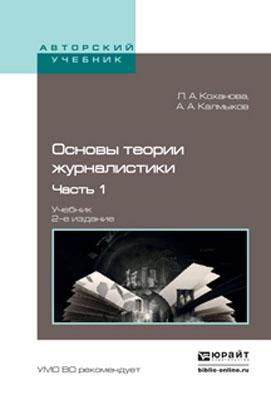 Основы теории журналистики в 2 ч. Ч. 1. Учебник для академического бакалавриата