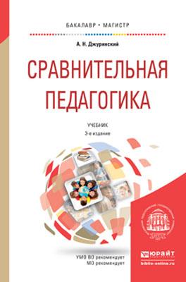 А. Н. Джуринский Сравнительная педагогика. Учебник бухарова общая и профессиональная педагогика