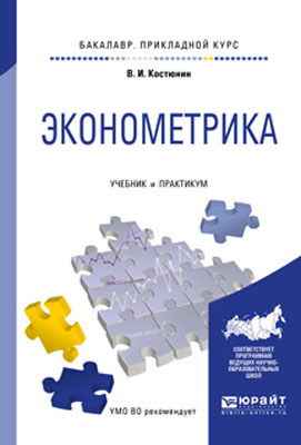 В. И. Костюнин Эконометрика. Учебник и практикум костюнин в эконометрика учебник и практикум для прикладного бакалавриата