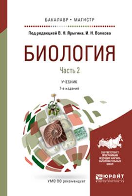 Биология в 2 ч. Часть 2. Учебник для бакалавриата и магистратуры