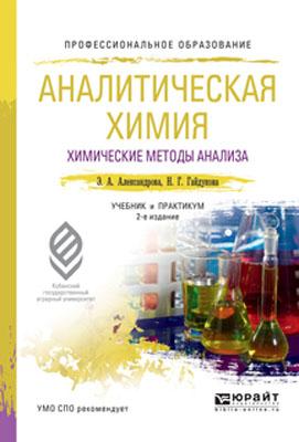 Аналитическая химия в 2 книгах. Книга 1. Химические методы анализа. Учебник и практикум для СПО